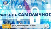 Кражба на самоличност: Кой злоупотребява с личните ни данни?