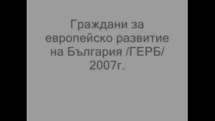 Политически Партии В България