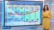 Прогноза за времето (29.06.2018 - обедна)