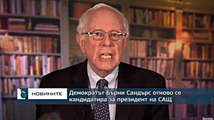 Демократът Бърни Сандърс отново се кандидатира за президент на САЩ
