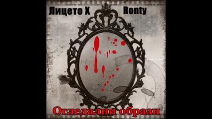 Лицето Х feat Ronty - Огледални образи