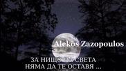 [превод] ~ Alekos Zazopoulos - Gia Tipota~