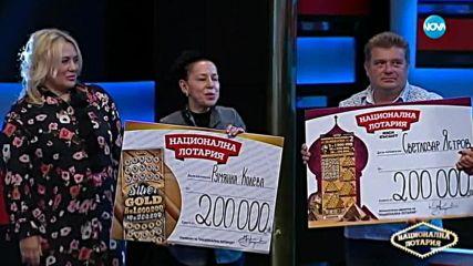 Национална лотария (10.11.2018)