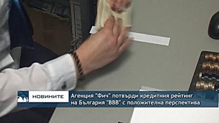 Централна обедна емисия новини – 13.00ч. 24.08.2019