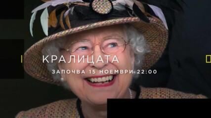 Кралицата | 15 ноември 22:00