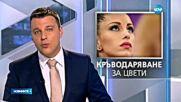 Няма кампания за кръводаряване за Цвети Стоянова