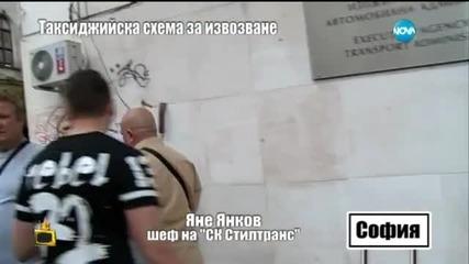 Тежки обиди към репортера ни Влади Василев на протест на такситата копърки - Господари на ефира