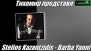 Стелиос Казанзидис -barba Yanni