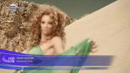 New Таня Боева - Идеално лош (official Video) 2013