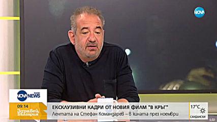 Новият филм на Стефан Командарев - в кината през ноември