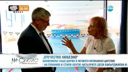 """Подробности за """"Истории като на кино"""" ще разкажат Деси Бакърджиева и Филип Аврамов - На светло"""
