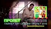 Пайнер сезони - Пролет, 2015-реклама