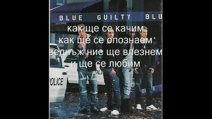 Blue - Bubblin [ Bg Prevod ]