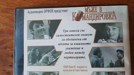 Българското Dvd издание на Мъже в командировка (1968/1969) Аудиовидео Орфей 2005