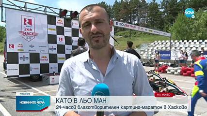 Приключи 24-часовият картинг в Хасково