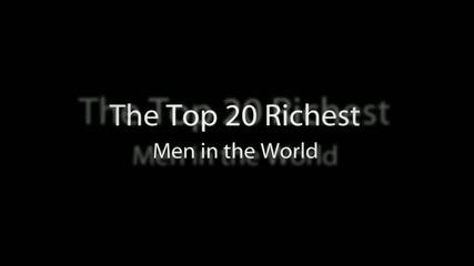 20-те най-богати хора на планетата за 2012