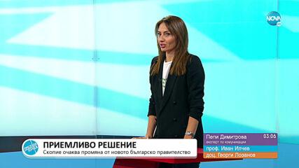 """""""Пресечна точка"""": За завърналите се българи, Македония и имотните сделки"""