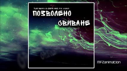 TLay, Xej7i & D-ZastA (NNZ), F.O. & M.W.P. - Позволено свиване (Official Release)