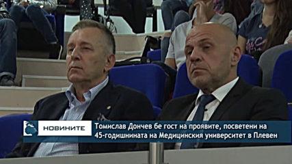 Томислав Дончев бе гост на проявите, посветени на 45-годишнината на Медицинския университет в Плевен