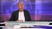 Какво ще означава за Балканите смяна на властта в Белград?