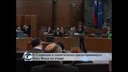 И Словения в политическа криза - премиерът Янез Янша си отиде