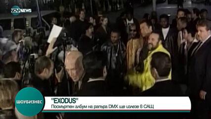 """""""EXODUS"""": Посмъртен албум на рапъра DMX ще излезе в САЩ"""