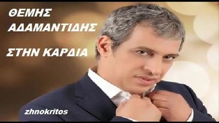 Темис Адамантидис & В сърцето !