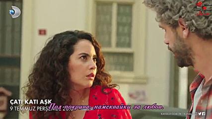 Любов На Покрива трейлър 1 бг. суб.