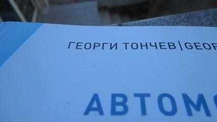 Автомобилната електро-революция е част от новата енергетика Георги Тончев
