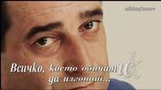 Мое второ Аз - Василис Карас (превод)