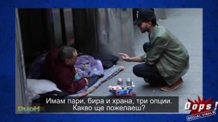 Алкохол или пари - какво избират хората?