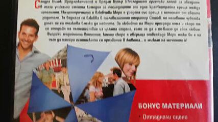 Българското Dvd издание на Луда по Стийв (2009) А+филмс