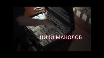 Ники Манолов- Трейлър