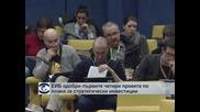 Одобрени са първите четири проекта по плана за стратегически инвестиции