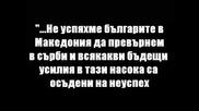 Създателя На македонската нация