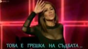 Мина Костич - Чуждо Щастие (2016)