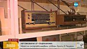 Музей на ретро автомобили отвори врати в Пещера