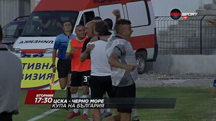 ЦСКА - Черно море на 2 март, вторник от 17.30 ч. по DIEMA SPORT