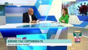 Д-р Брънзалов: Категорично съм против всяко задължаване за ваксинация