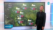 Прогноза за времето (01.10.2020 - централна емисия)