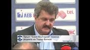 """Тръст """"Синя България"""" поиска безвъзмездно акциите на Батков в """"Левски"""""""