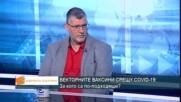 """проф. Момеков: Препоръчвам на всички ваксинирали се с """"АстраЗенека"""" да си поставят и втората й доза"""