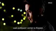Бг субс! Hotel King / Кралят на хотела (2014) Епизод 11 Част 1/2