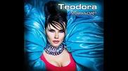 ~ Една Жестoка песен от албум !!!теодора ft. Master Tempo - Горещо Място