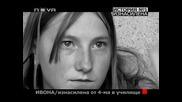 За изнасилената групово ученичка 08.01.2011