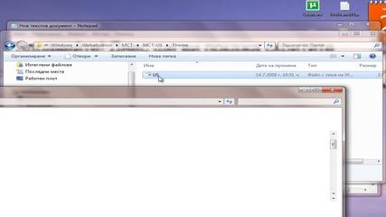 Как да намерим скритите теми за Windows7