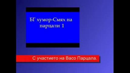 Български хумор - Смях На Парцали