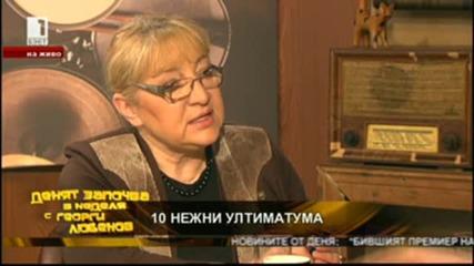 Магдалена Ташева - Денят започва в неделя с Георги Любенов - Тв Alfa - Атака 23.02.2014г.