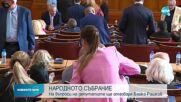 """Депутатите решават да има ли комисия във връзка със санкциите по """"Магнитски"""""""
