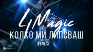 4Magic - Kolko mi lipsvash (Dian Solo remix)